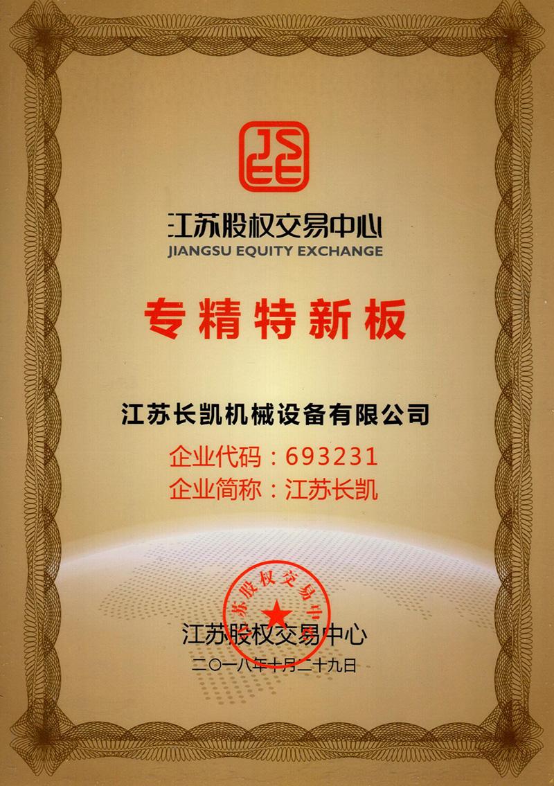 9江苏股权交易中心挂牌