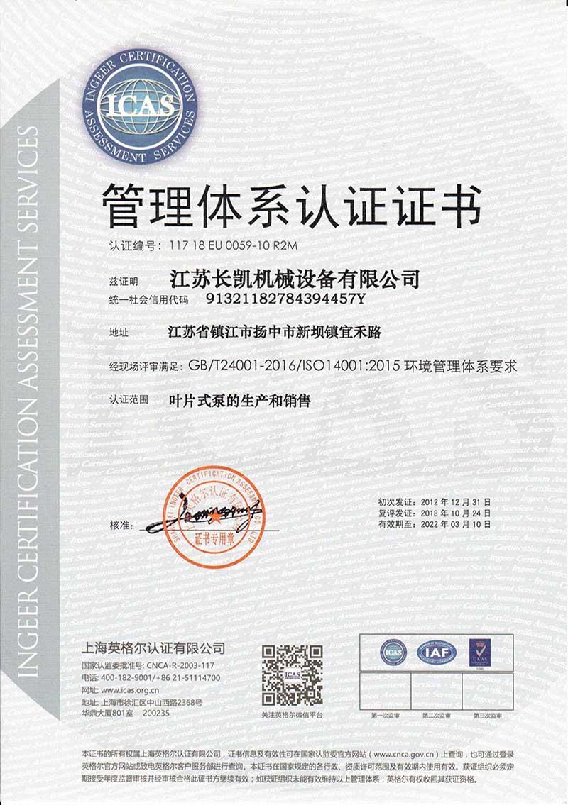 4环境认证