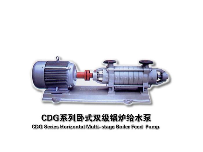 CDG系列卧式多级锅炉给水泵