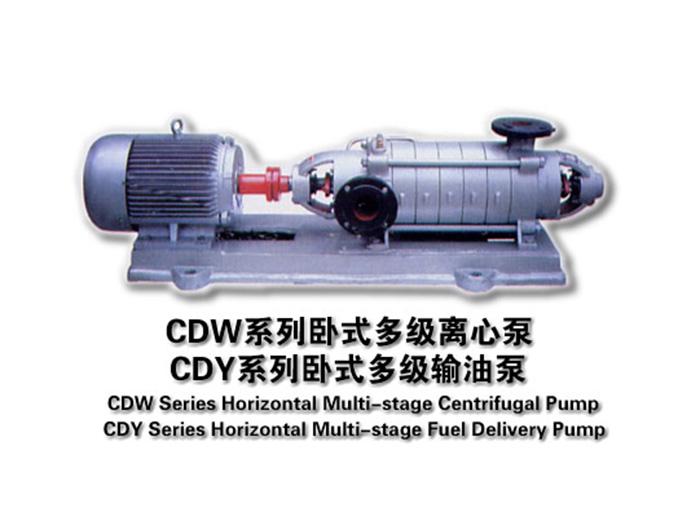 CDW系列卧式多级离心泵